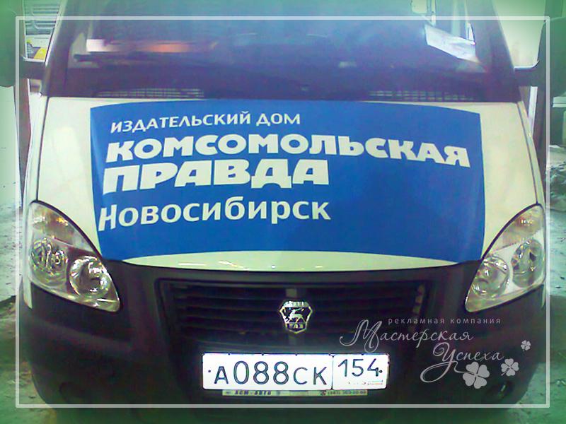 Обклейка транспорта