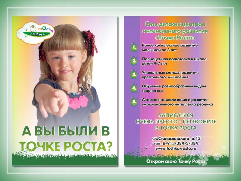 p1_listovka_05